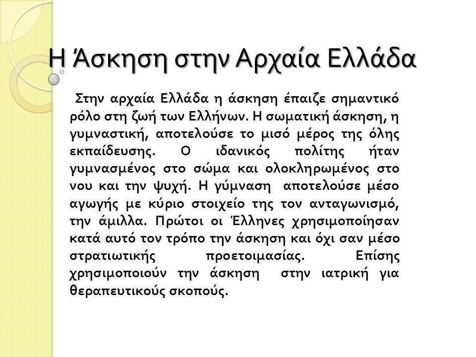 Η Άσκηση στην Αρχαία Ελλάδα