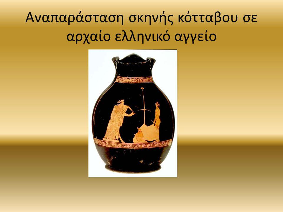 Αναπαράσταση σκηνής κότταβου σε αρχαίο ελληνικό αγγείο