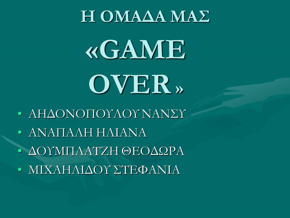 «GAME OVER » Η ΟΜΑΔΑ ΜΑΣ ΑΗΔΟΝΟΠΟΥΛΟΥ ΝΑΝΣΥ ΑΝΑΠΑΛΗ ΗΛΙΑΝΑ