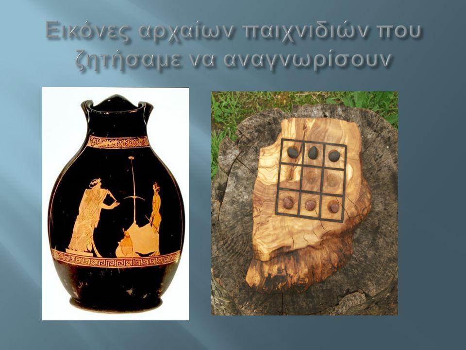 Εικόνες αρχαίων παιχνιδιών που ζητήσαμε να αναγνωρίσουν