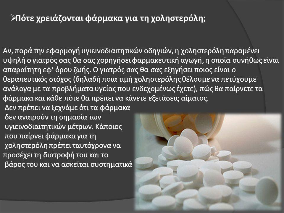 Πότε χρειάζονται φάρμακα για τη χοληστερόλη;