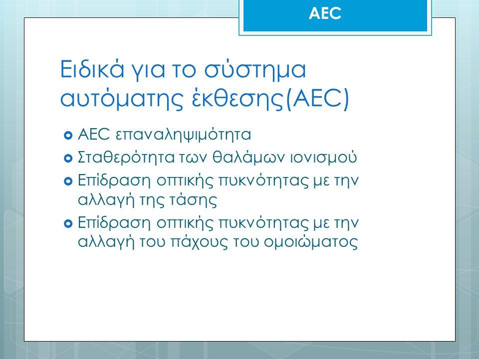 Ειδικά για το σύστημα αυτόματης έκθεσης(AEC)