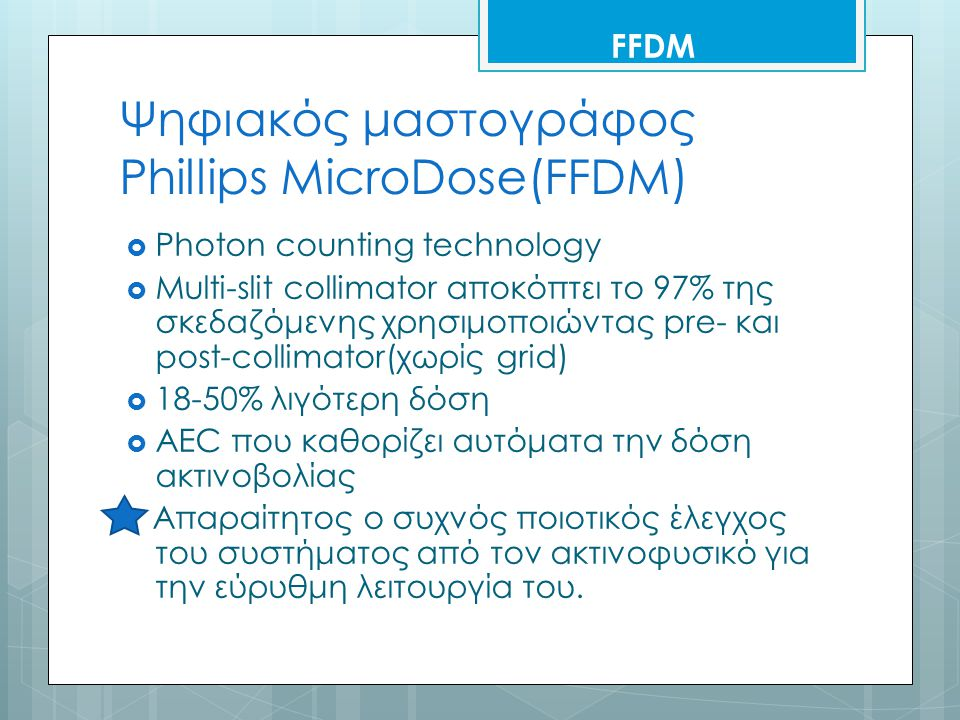 Ψηφιακός μαστογράφος Phillips MicroDose(FFDM)