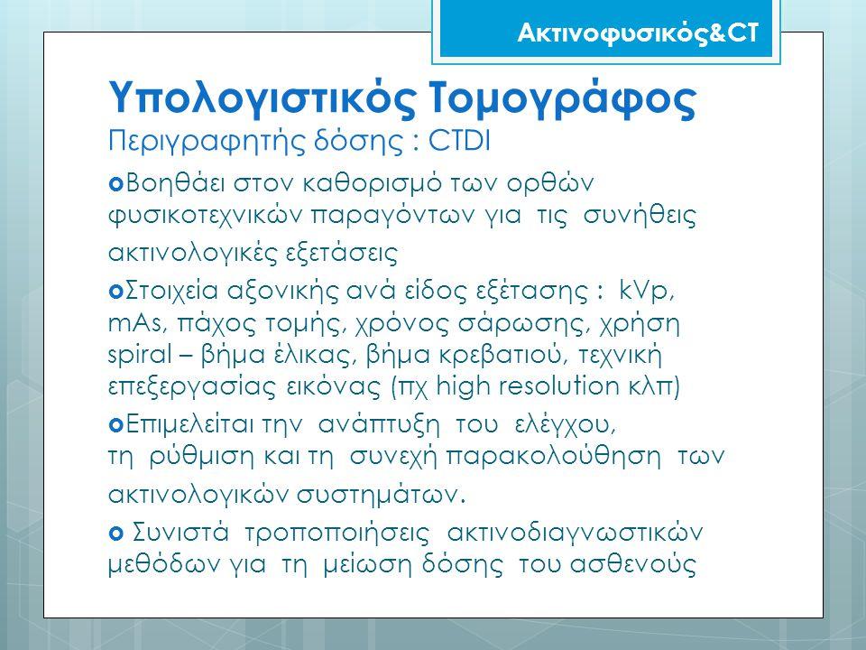 Υπολογιστικός Τομογράφος Περιγραφητής δόσης : CTDI