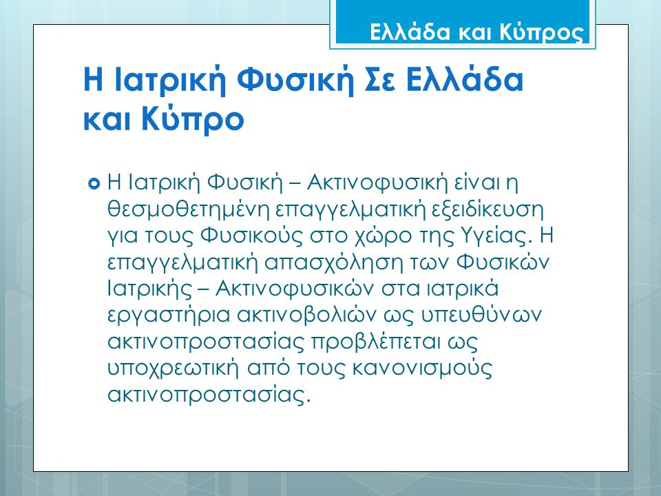 Η Ιατρική Φυσική Σε Ελλάδα και Κύπρο