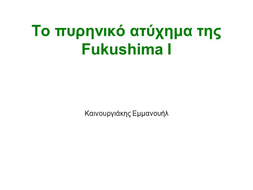 Το πυρηνικό ατύχημα της Fukushima I