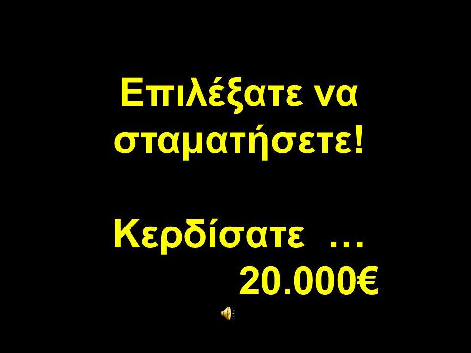 Επιλέξατε να σταματήσετε! Κερδίσατε … 20.000€