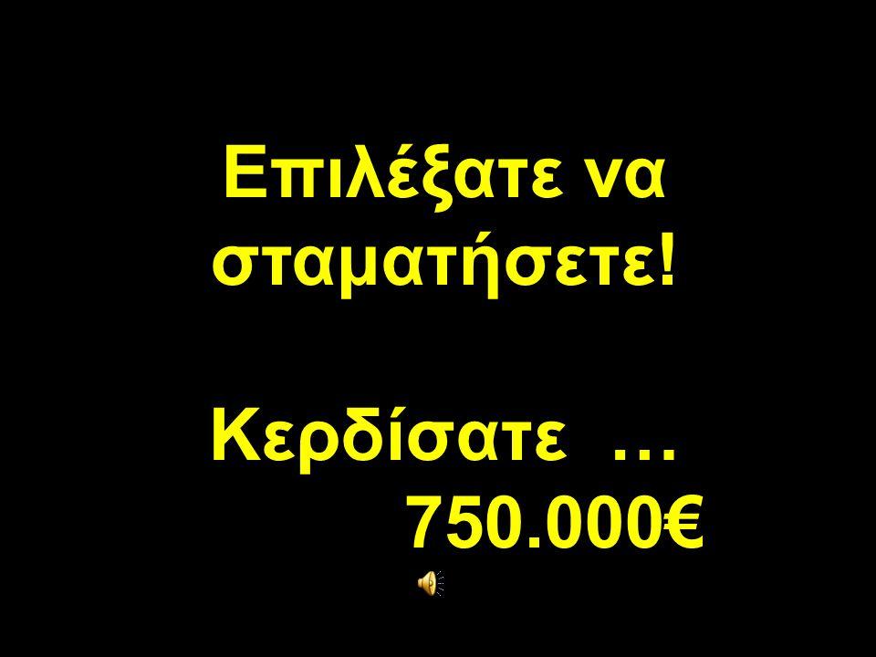 Επιλέξατε να σταματήσετε! Κερδίσατε … 750.000€