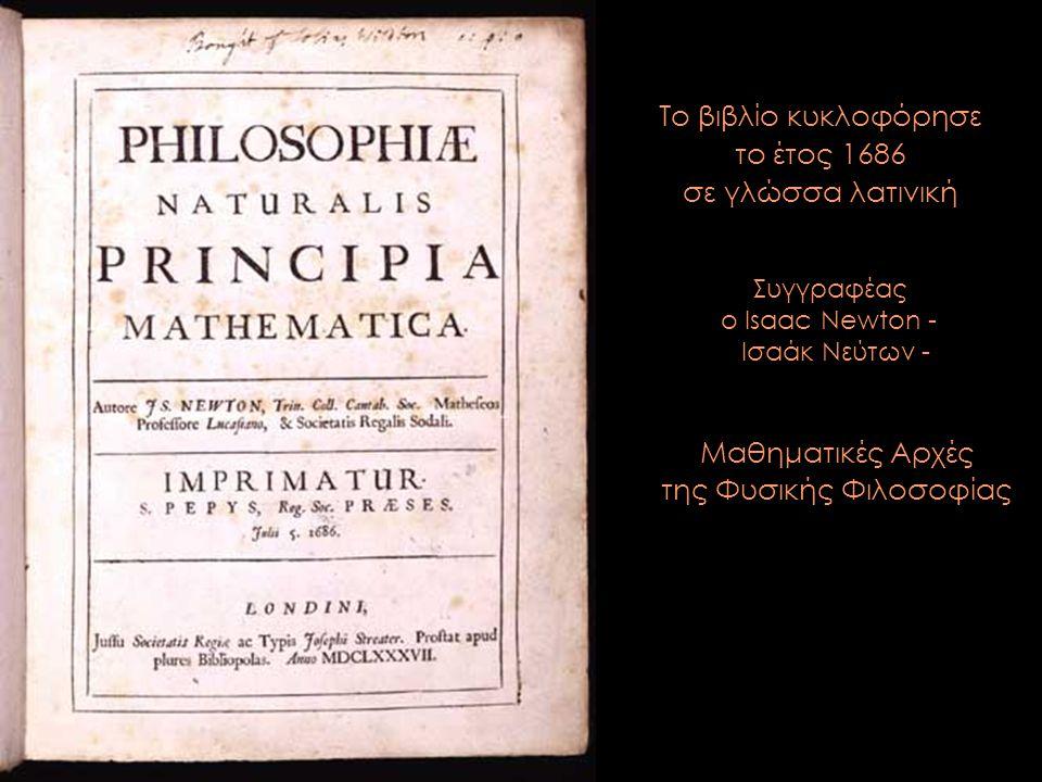 της Φυσικής Φιλοσοφίας