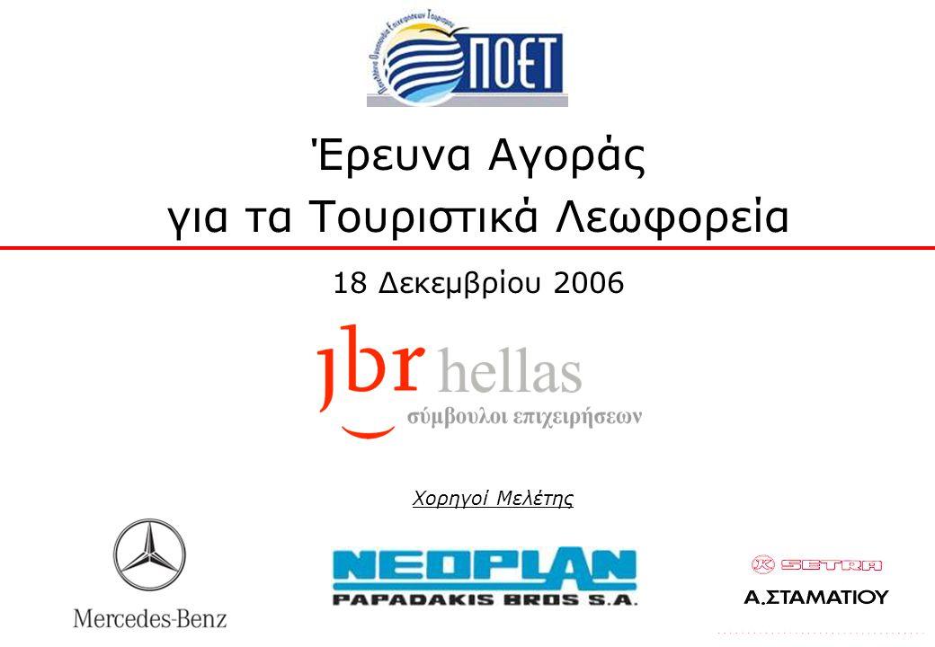 Έρευνα Αγοράς για τα Τουριστικά Λεωφορεία 18 Δεκεμβρίου 2006