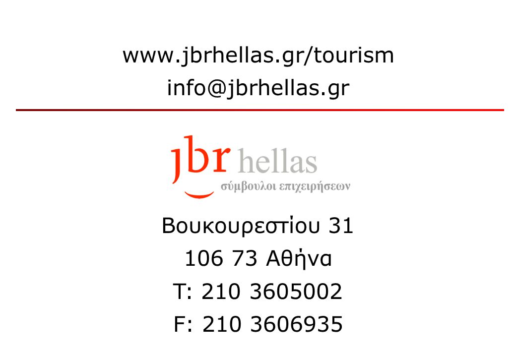 www.jbrhellas.gr/tourism info@jbrhellas.gr