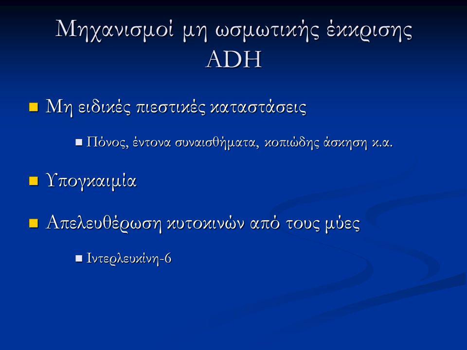 Μηχανισμοί μη ωσμωτικής έκκρισης ADH