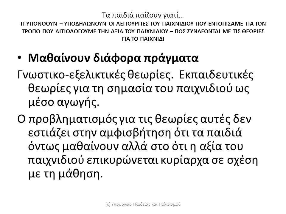(c) Υπουργείο Παιδείας και Πολιτισμού