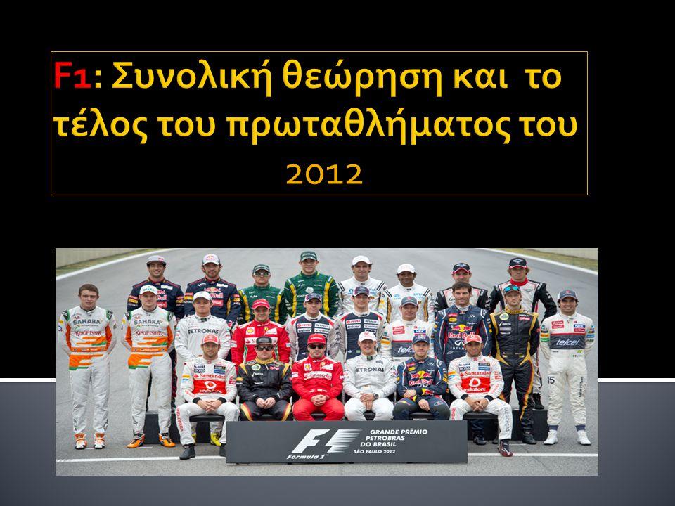 F1: Συνολική θεώρηση και το τέλος του πρωταθλήματος του