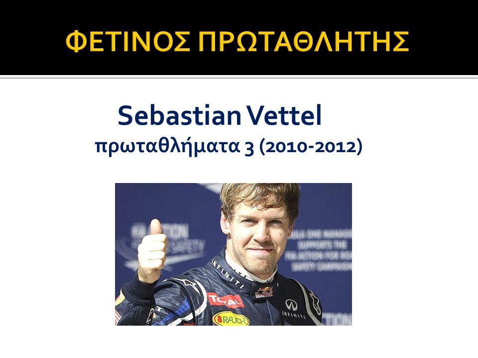 ΦΕΤΙΝΟΣ ΠΡΩΤΑΘΛΗΤΗΣ Sebastian Vettel πρωταθλήματα 3 (2010-2012)