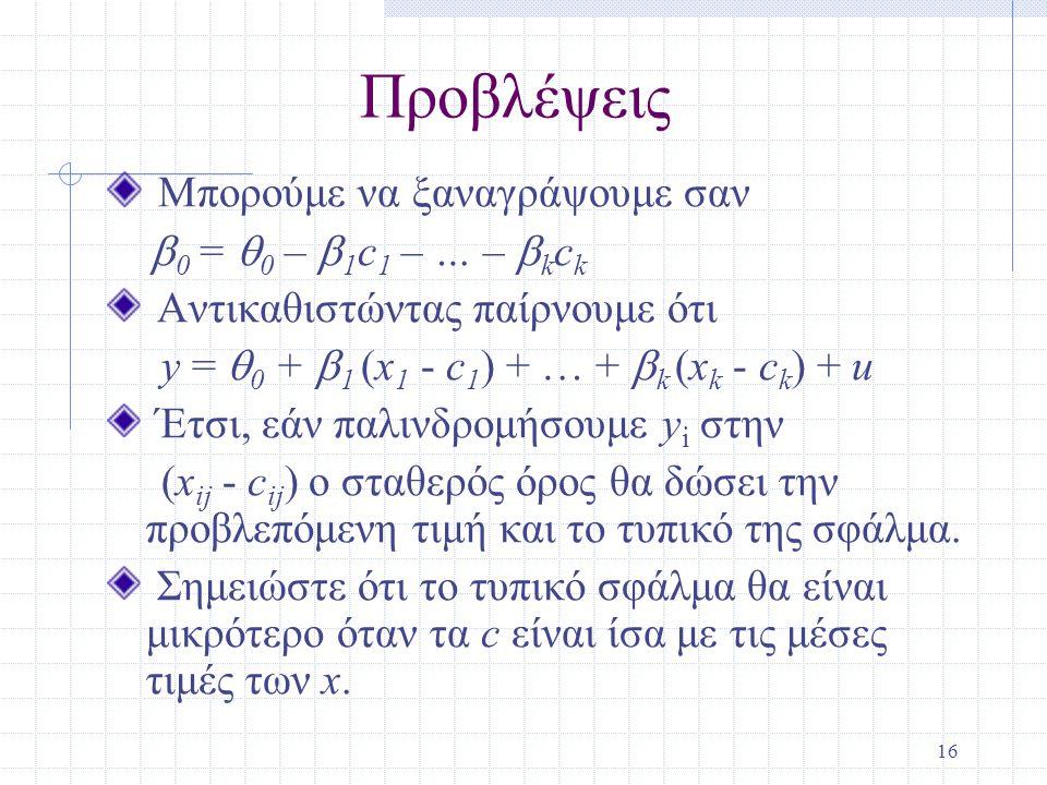 Προβλέψεις Μπορούμε να ξαναγράψουμε σαν b0 = q0 – b1c1 – … – bkck