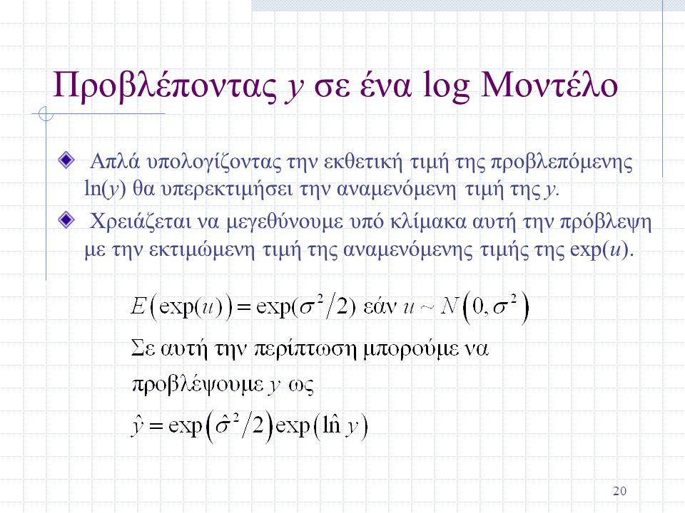 Προβλέποντας y σε ένα log Μοντέλο