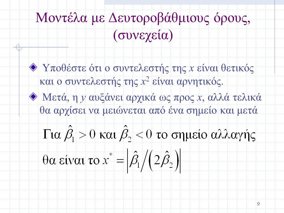 Μοντέλα με Δευτοροβάθμιους όρους, (συνεχεία)
