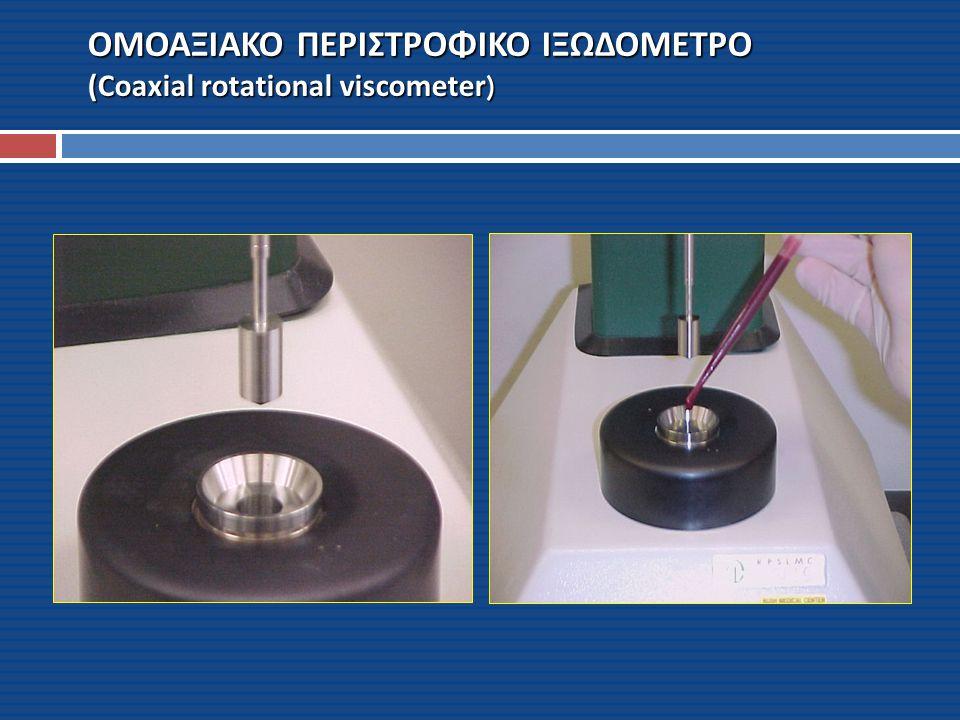 ΟΜΟΑΞΙΑΚΟ ΠΕΡΙΣΤΡΟΦΙΚΟ ΙΞΩΔΟΜΕΤΡΟ (Coaxial rotational viscometer)