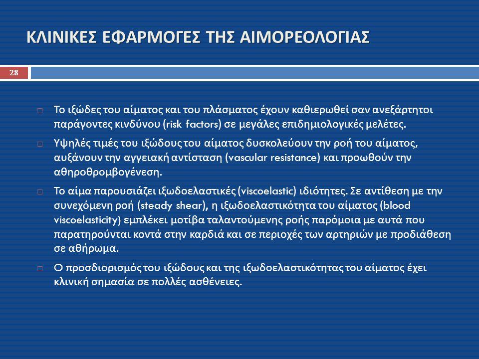 ΚΛΙΝΙΚΕΣ ΕΦΑΡΜΟΓΕΣ ΤΗΣ ΑΙΜΟΡΕΟΛΟΓΙΑΣ