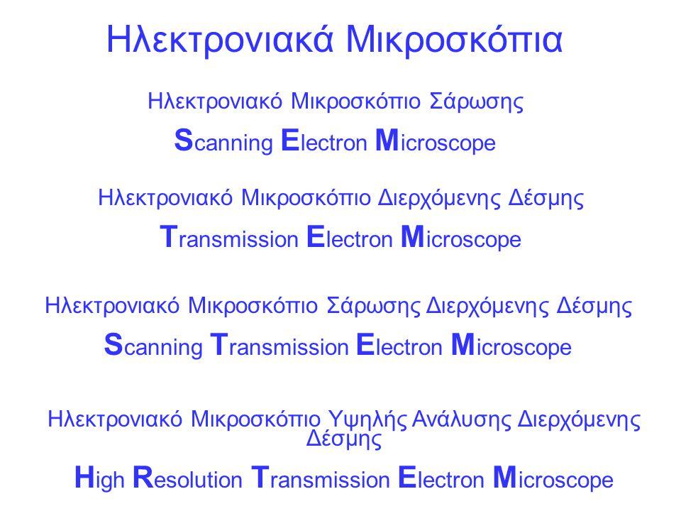 Ηλεκτρονιακά Μικροσκόπια