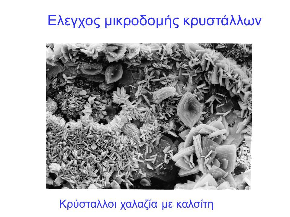 Ελεγχος μικροδομής κρυστάλλων
