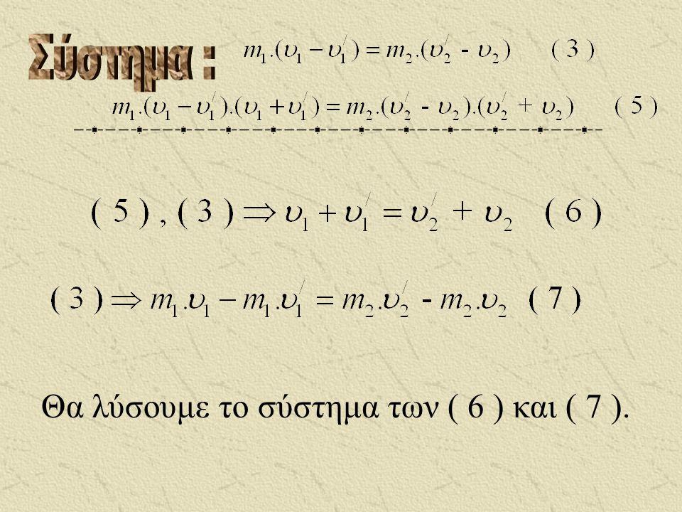 Σύστημα : Θα λύσουμε το σύστημα των ( 6 ) και ( 7 ).