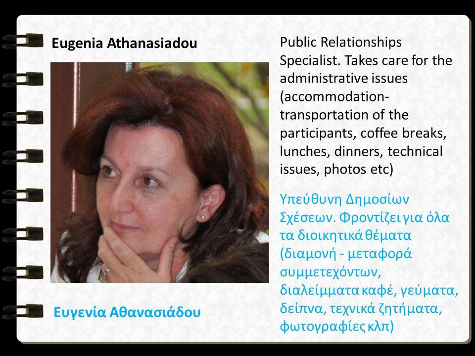 Eugenia Athanasiadou Ευγενία Αθανασιάδου