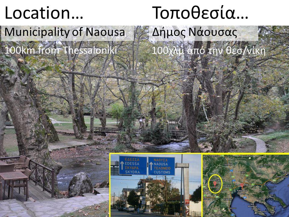 Location… Τοποθεσία… Municipality of Naousa Δήμος Νάουσας