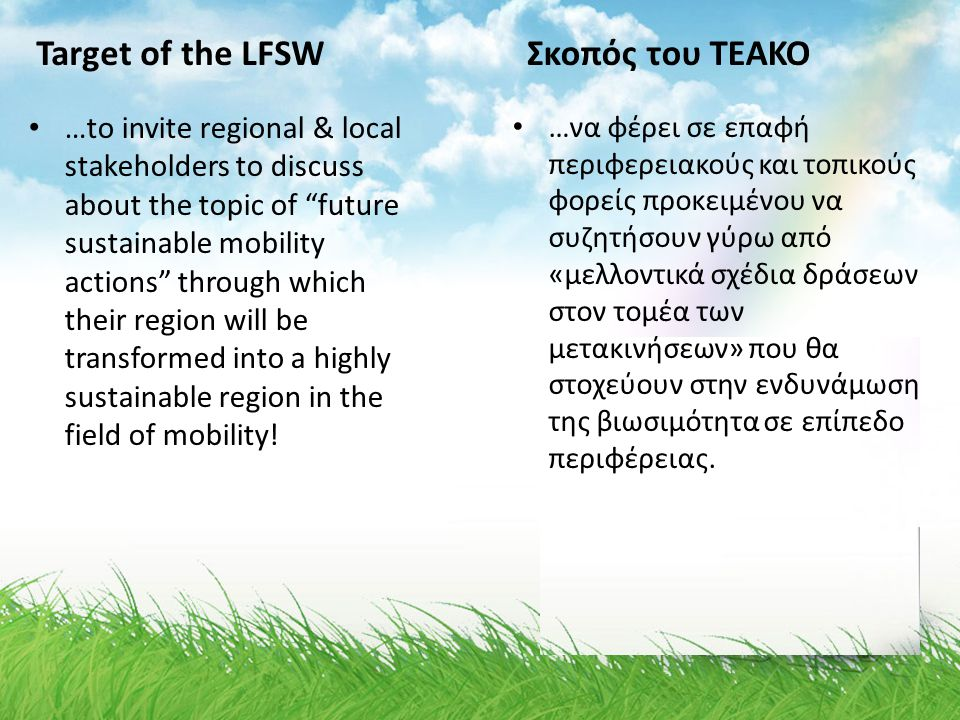 Target of the LFSW Σκοπός του ΤΕΑΚΟ