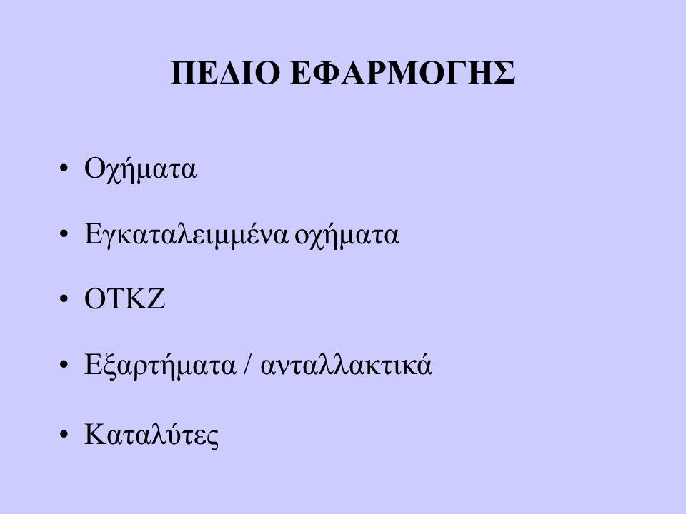 ΠΕΔΙΟ ΕΦΑΡΜΟΓΗΣ Οχήματα Εγκαταλειμμένα οχήματα ΟΤΚΖ