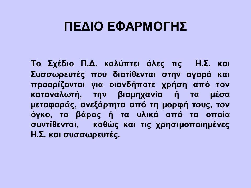 ΠΕΔΙΟ ΕΦΑΡΜΟΓΗΣ