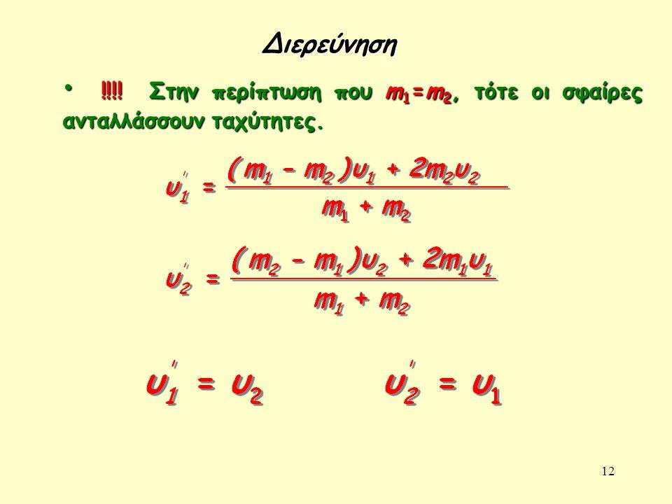 !!!! Στην περίπτωση που m1=m2, τότε οι σφαίρες ανταλλάσσουν ταχύτητες.