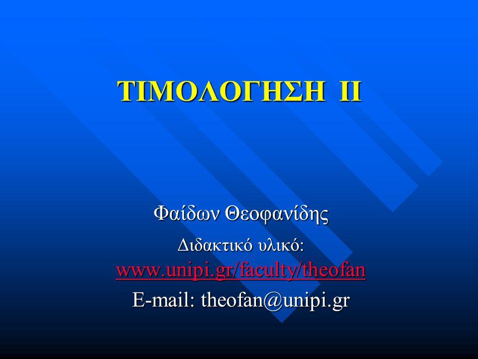 ΤΙΜΟΛΟΓΗΣΗ II Φαίδων Θεοφανίδης E-mail: theofan@unipi.gr
