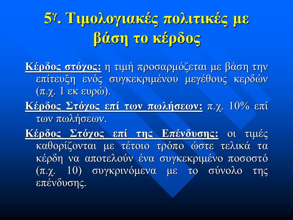 5γ. Τιμολογιακές πολιτικές με βάση το κέρδος