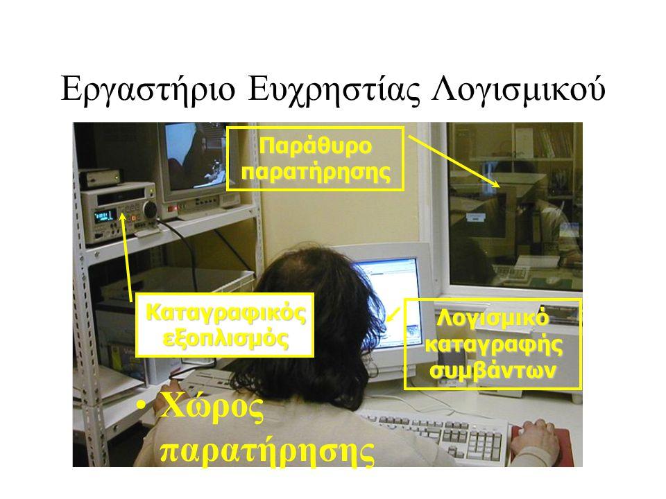 Εργαστήριο Ευχρηστίας Λογισμικού