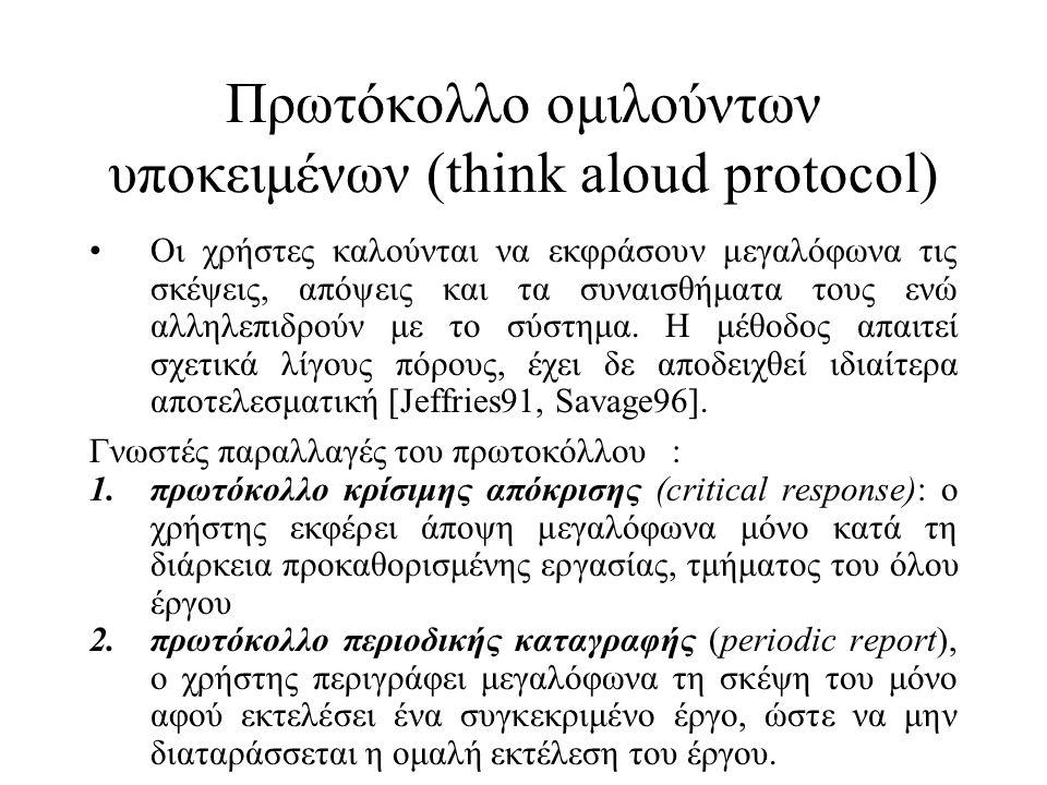 Πρωτόκολλο ομιλούντων υποκειμένων (think aloud protocol)
