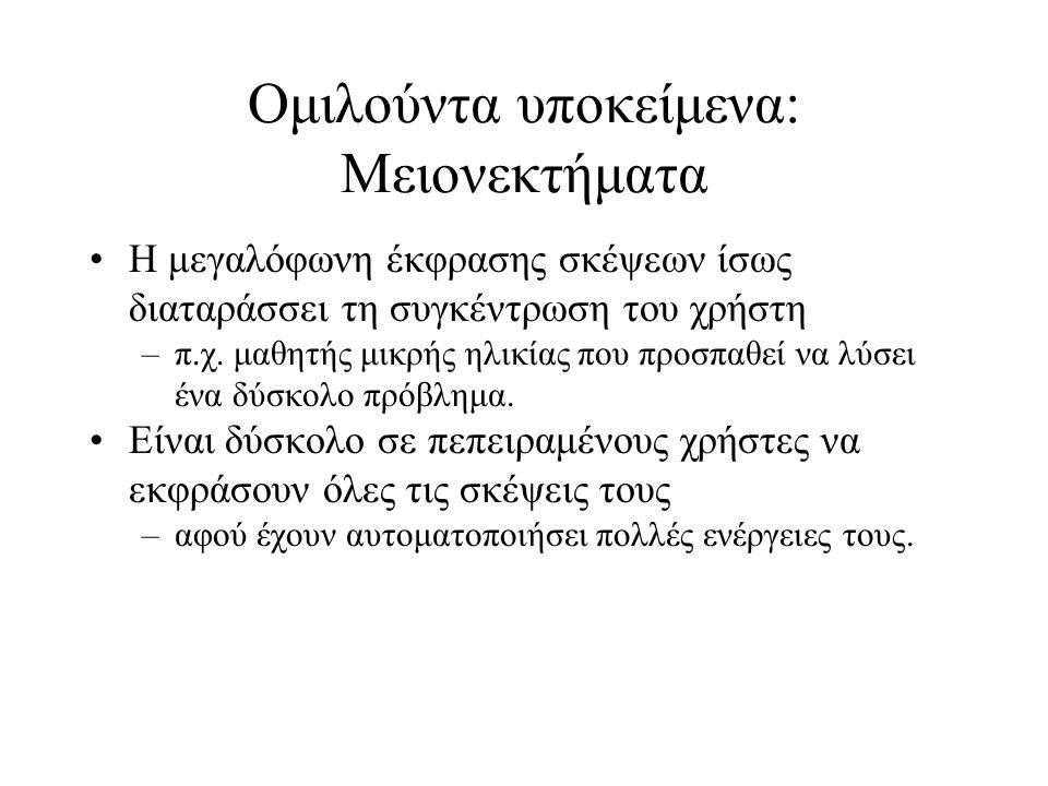 Ομιλούντα υποκείμενα: Μειονεκτήματα