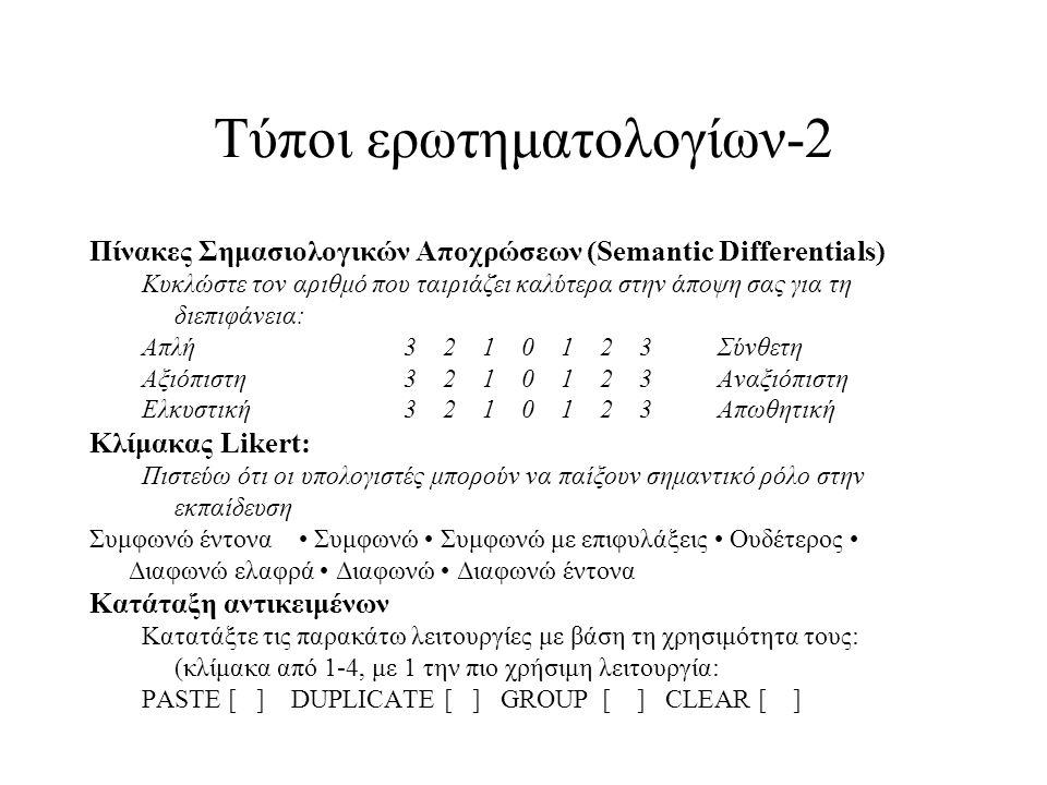 Τύποι ερωτηματολογίων-2