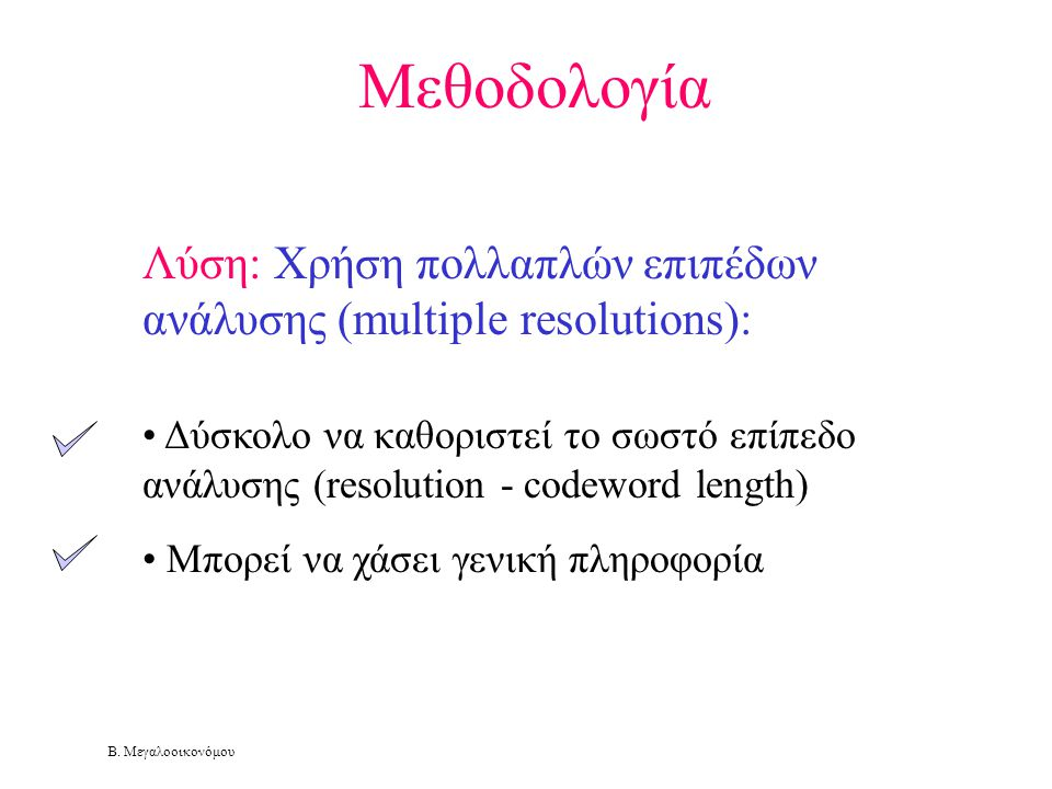 Μεθοδολογία Λύση: Χρήση πολλαπλών επιπέδων ανάλυσης (multiple resolutions):