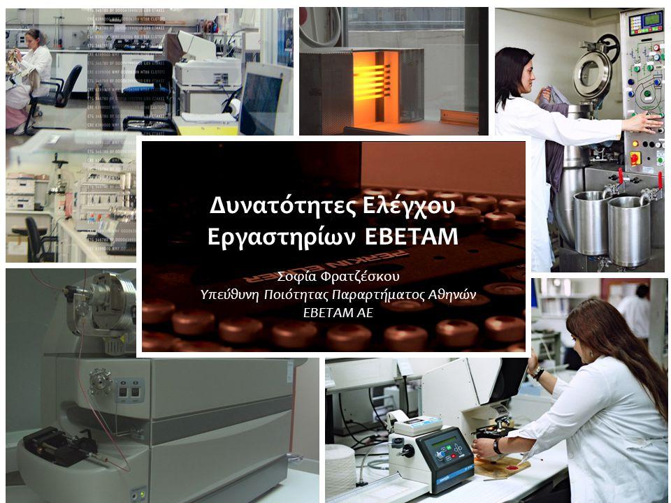 Δυνατότητες Ελέγχου Εργαστηρίων ΕΒΕΤΑΜ