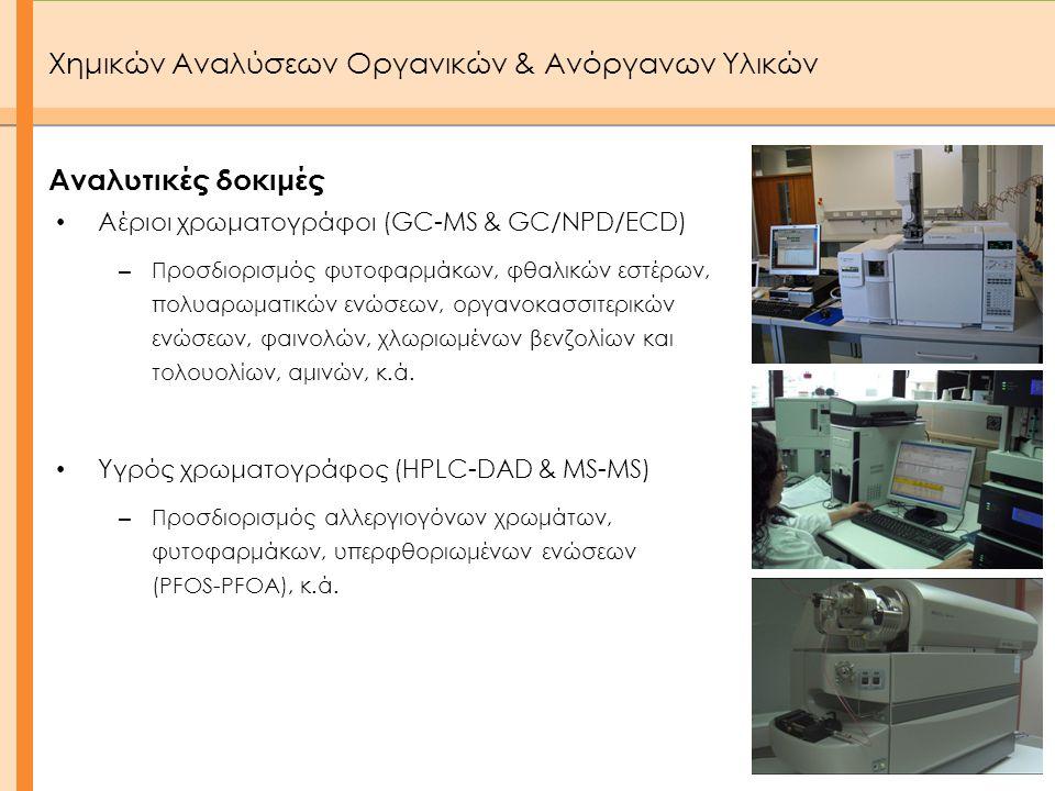 Χημικών Αναλύσεων Οργανικών & Ανόργανων Υλικών