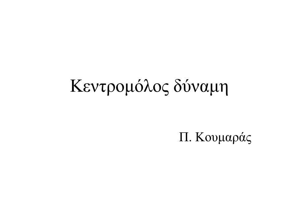 Κεντρομόλος δύναμη Π. Κουμαράς