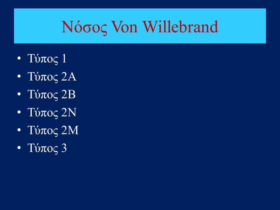 Νόσος Von Willebrand Τύπος 1 Τύπος 2Α Τύπος 2Β Τύπος 2Ν Τύπος 2M
