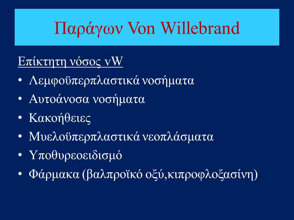 Παράγων Von Willebrand