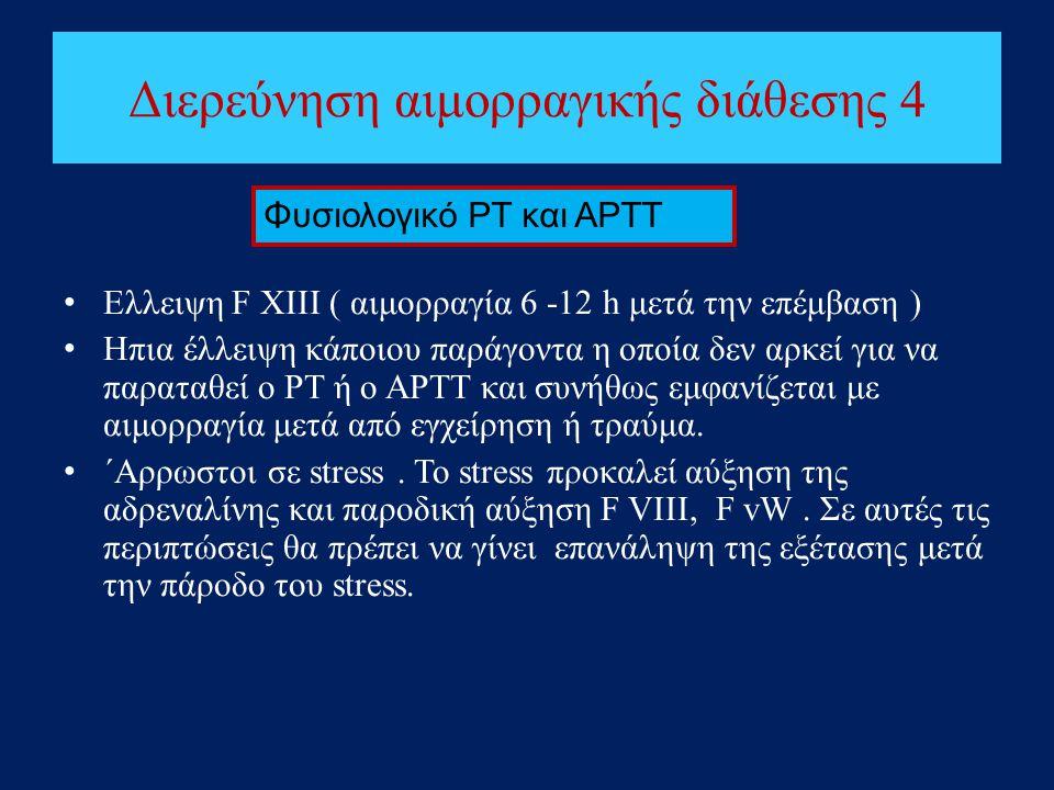 Διερεύνηση αιμορραγικής διάθεσης 4