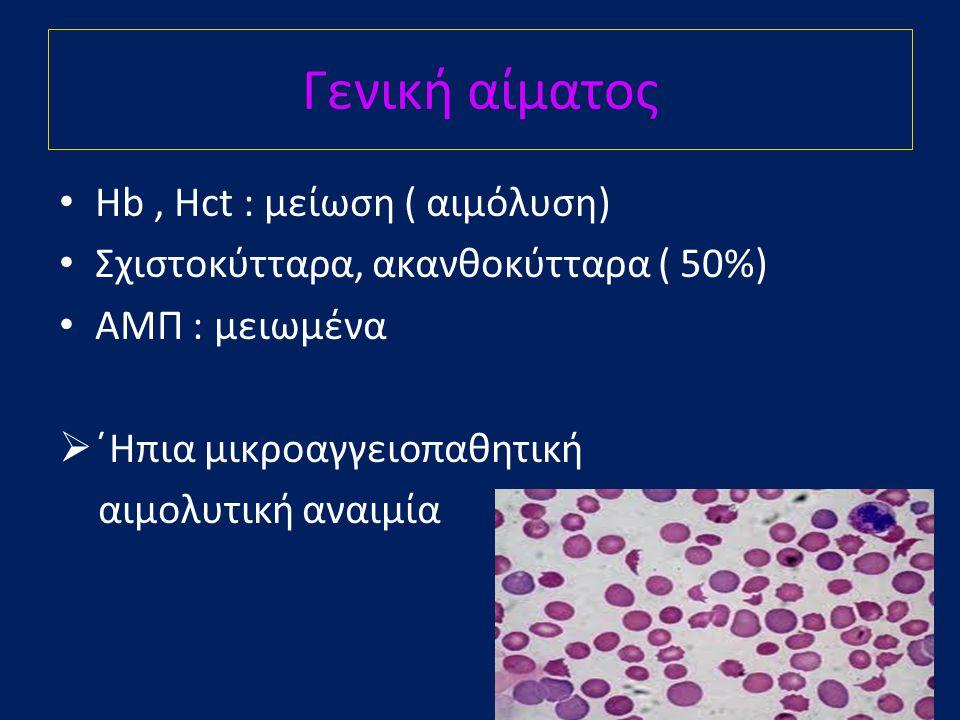 Γενική αίματος Hb , Hct : μείωση ( αιμόλυση)