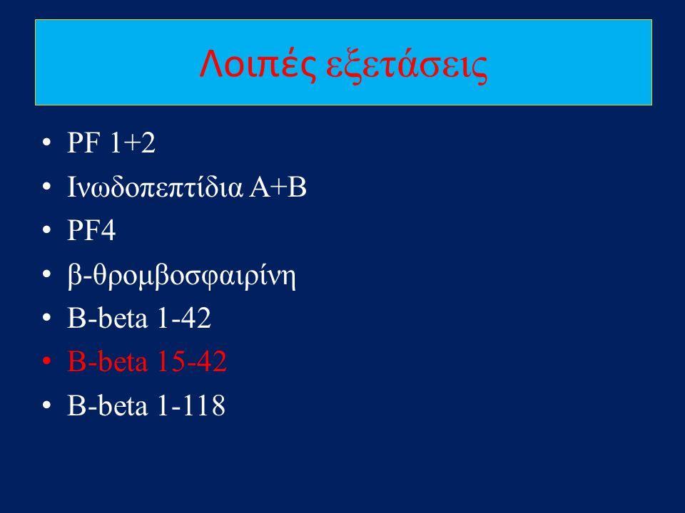 Λοιπές εξετάσεις PF 1+2 Ινωδοπεπτίδια Α+Β PF4 β-θρομβοσφαιρίνη