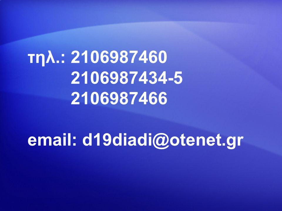 τηλ.: 2106987460 2106987434-5 2106987466 email: d19diadi@otenet.gr