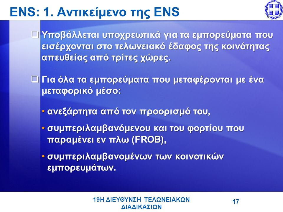 ENS: 1. Αντικείμενο της ENS